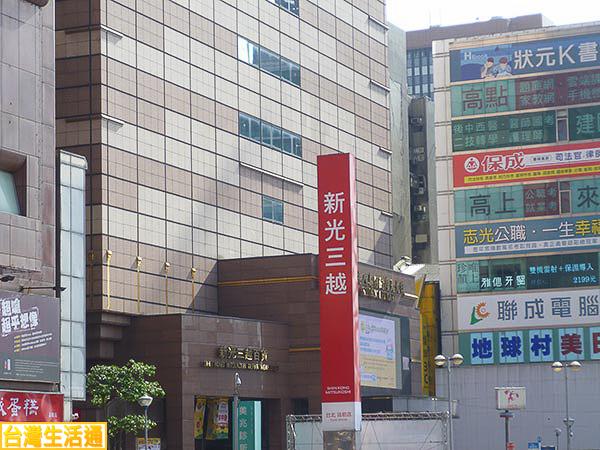 新光三越百貨公司(站前店)